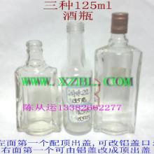 供应125毫升二两半的保健酒瓶药酒瓶