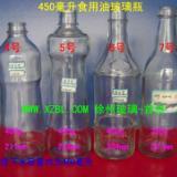 供应450毫升九两食用油玻璃瓶麻油瓶