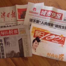 天津报纸广告服务中心力推招生招商公告声明分类广告批发