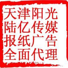 【天津报纸广告代理公司】天津报纸广告代理电话/QQ微博/报价/联系人