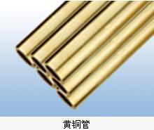 供应黄铜异形管