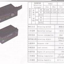 供应光电传感器生产厂家
