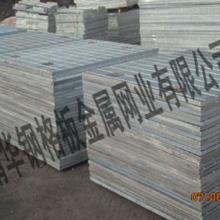 供应精华钢格板钢格栅板规格镀锌钢格栅板--质量第一批发