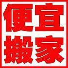 供应上海居民搬家
