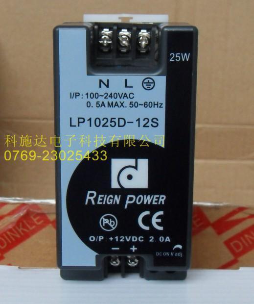 供应开关电源LP1025D-12S/25W/+12V/2.0A