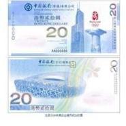 濮阳哪里回收购奥运10元纪念钞图片