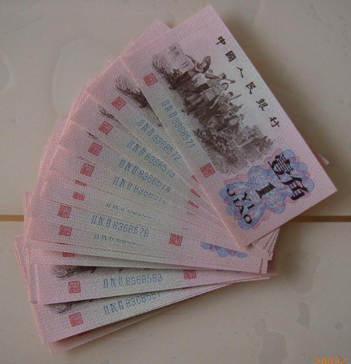 回收1980年10元人民币价格