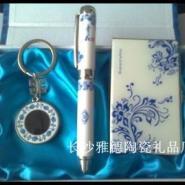 青花便携套装笔+名片盒+钥匙扣图片