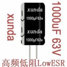 高频电解电容器1000uF63V东莞铝电解电容生产厂家16×25
