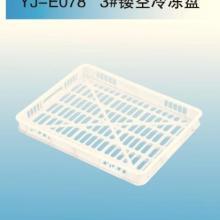 供应塑料冷冻盘