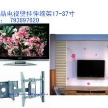 供应液晶电视安装液晶电视挂架