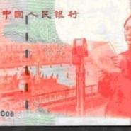 奥运10元纪念钞价格最新行情图片