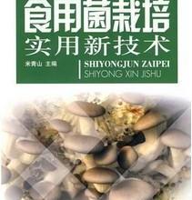 供应吉林食用菌栽培技术