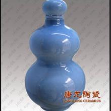 供应陶瓷酒瓶 陶瓷酒坛 陶瓷酒瓶厂 定做陶瓷酒瓶 陶瓷酒瓶厂图片