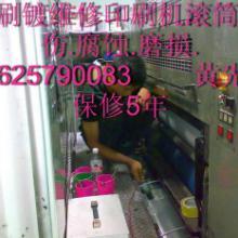 供应印铁机滚筒维修