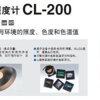 供应日本美能达色彩照度计CL-200A