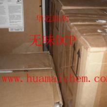 供应硫化剂无味DCP
