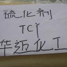 供应硫化剂TCY