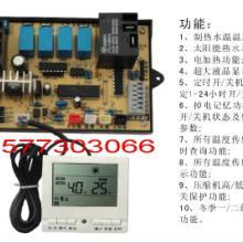 供应热泵热水器电脑板热泵热水器控制板热泵热水器控制仪表批发