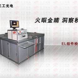 供應電池片EL測試儀/太陽能電池EL檢測機/EL缺陷測試儀