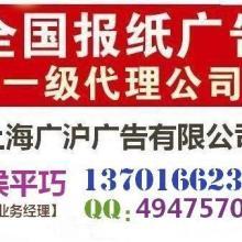 供应四川经济日报广告部电话批发