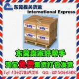 供应东莞国际航空小包公司2KG小包