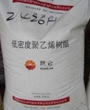 供应LDPE大庆石化2426H
