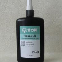供应电子类T3042UV胶
