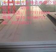 无锡碳板中板锰板价格发布图片