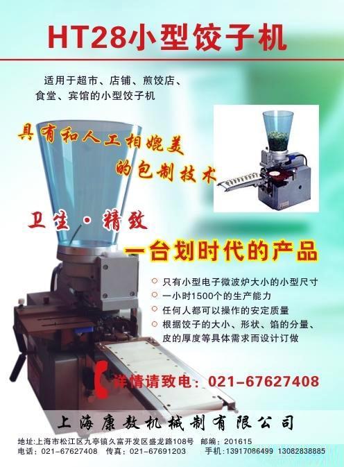 供应福建包合式饺子机,福建饺子机,仿手工包合式饺子机,日式饺子机