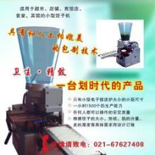 供应做米饺子的饺子机,米面皮饺子生产机器批发
