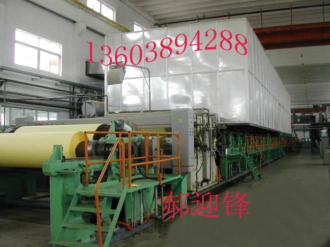 供应1575烧纸造纸机 小型烧纸造纸机械 烧纸造纸机价格