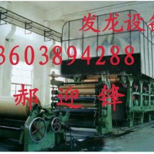 1760高速卫生纸造纸机环保造纸机图片