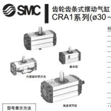 供应SMC齿轮齿条式摆动气缸CDRA1B50-90批发