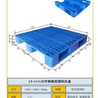 供应川字网格1111置四根钢管型塑料卡板/重庆塑料托盘制造厂