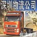 供应深圳物流,沙井物流公司电话0755-22308765