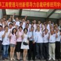 清华高级工商管理与成长模式总裁班图片