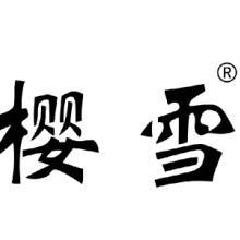 供应文具书写工具商标转让樱雪批发