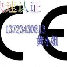 供应速办LED灯管CE认证机构图片