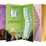 中国四地百钞大典图片
