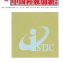 供应《中国科教创新导刊》征稿中国科教创新导刊征稿