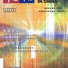 供应《中国外资》(下半月)杂志社征稿中国外资下半月杂志社征稿