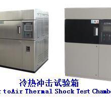 高低温实验箱/高低温实验机/东莞高低温实验箱/高低温箱图片