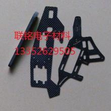 供应飞机模型纤维板 遥控车架 黑色玻纤板 玩具加工件