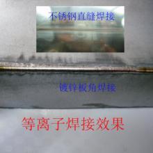 供应等离子镀锌板角焊机