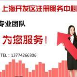 注册上海仪器仪表公司,如何注册仪器仪表公司