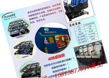 广州便宜的4D影院底座平台图片