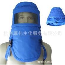 液氮防护帽 无尘室超低温液氮头罩 低温液氮防护头罩 低温头罩