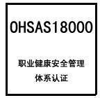 供应杭州OHSAS18000认证顾问