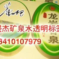 供应深圳市饮用水桶透明龙不干胶印刷商